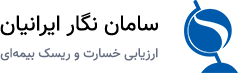 سامان نگار ایرانیان ارزیابی خسارت و ارزیابی ریسک بیمه ای