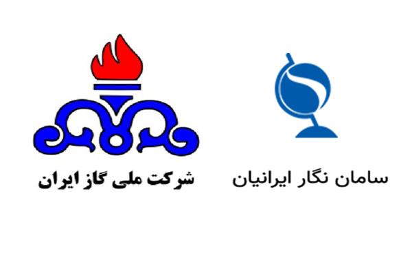 همکاری شرکت سامان نگار ایرانیان با اداره گاز کل کشور