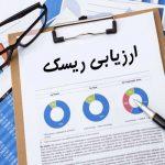نگاهی درخور به ارزیابی ریسک در صنعت بیمه کشور