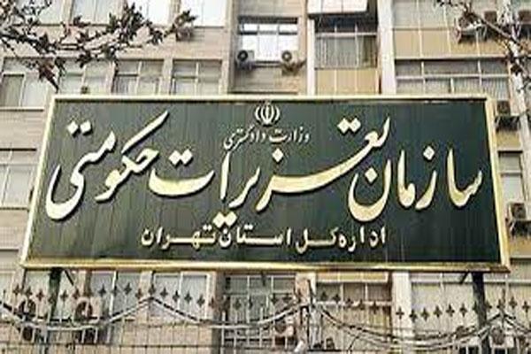 منع بیمه ای سازمان تعزیرات حکومتی