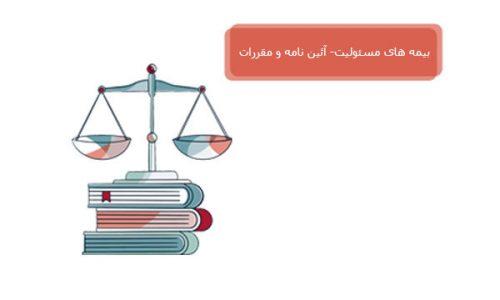 بیمه های مسئولیت ( آئین نامه و مقررات )